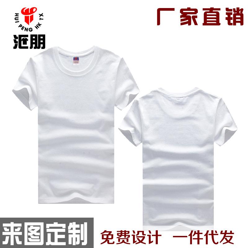 同学聚会T恤diy班服定制莱卡棉文化衫