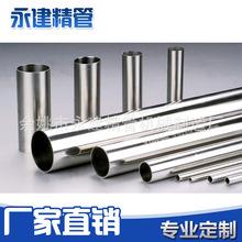 厂家直销不锈钢圆管不锈钢深井泵电机壳专用焊管