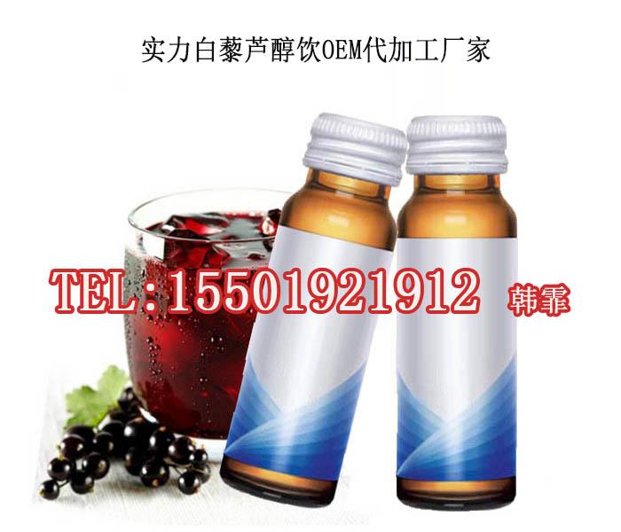 实力白藜芦醇饮OEM代加工厂家15501921912