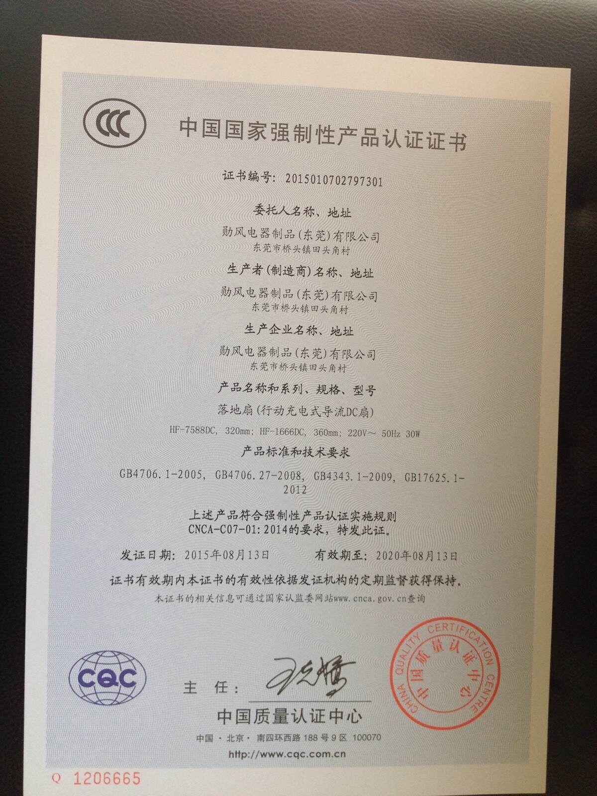 行动充电式 DC 导流扇 CCC 证书