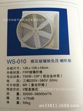 廠房車間排風扇 模壓玻璃鋼防腐抽風機負壓式換氣扇批發工業扇