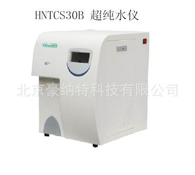 色谱仪配套 HNTCS30B超纯水仪