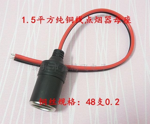 纯铜1.5平方大电流点烟器母座测试插座带线点烟器母座车充母座