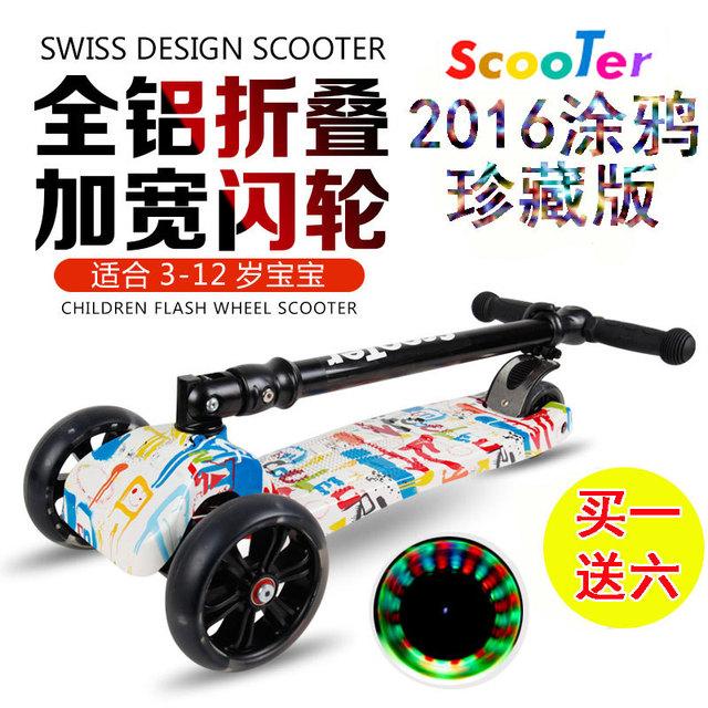 2016新款加宽加厚大轮儿童滑板车滑滑车可折叠升降闪光轮三轮车