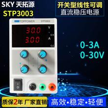 高精度输出可调直流稳压开关电源30V3A 精密稳压电源线性直流电源