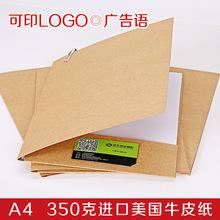美国进口环保牛皮纸文件夹 A4单插袋文件套 纸质夹 定制LOGO印刷