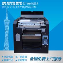 博易创八色T恤服装打印机喷墨式彩色图案数码印花机器设备打印机