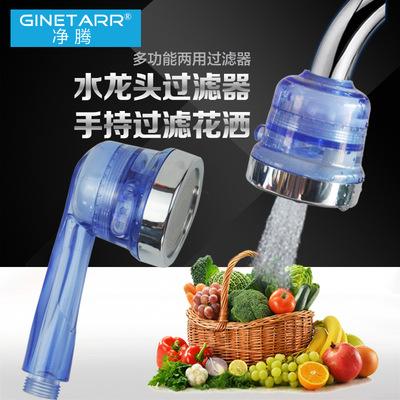 家用厨房水龙头净水器 除氯过滤嘴自来水出水口花洒可调