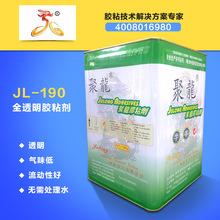 厂家直销JL-190全透明胶粘剂 环保塑料透明pe胶水 PE保护膜胶水