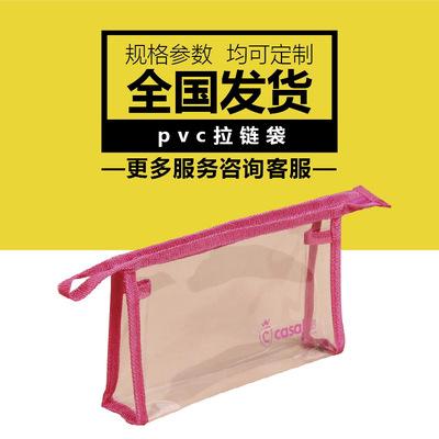 阳光印网 pvc化妆包拉链袋包装袋塑料袋pvc袋定做