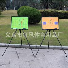 支架式籃球戰術板 足球落地式帶支架戰術 指揮板教練磁性示教板