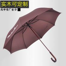廣州廠家定做德國環保自動木桿廣告傘防曬高檔直柄晴雨遮陽傘印字