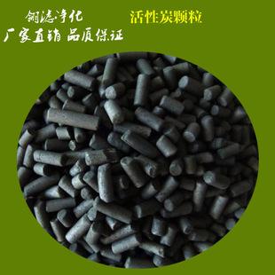 废气处理净化柱状活性炭颗粒除甲醛除异味喷漆房废气吸附活性炭颗