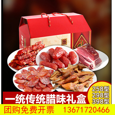 上海名牌 必匯鮮一統精品臘味年貨禮盒  廠家直銷 全國配送