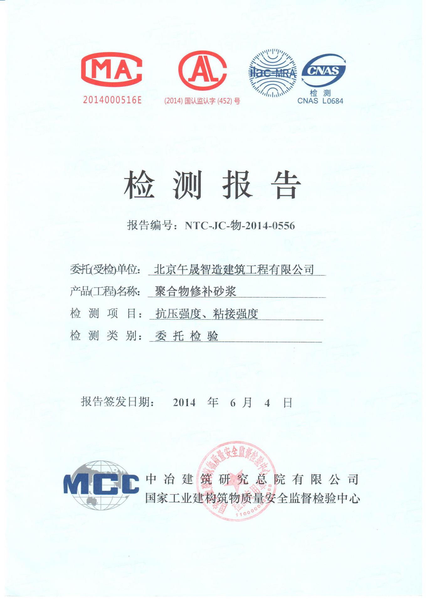 EC聚合物修补ballbet体育下载