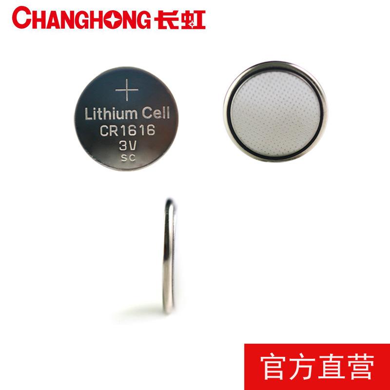 长虹原厂正品纽扣电池 CR1616 汽车遥控器专用 1616 锂锰扣式电池
