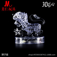 Leo comes with lights 3D stereo 12 constellation crystal puzzle diy building blocks model educational toys