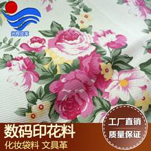 光辉皮革 数码印刷皮革日式田园风格印花图超薄后段PVC皮革面料