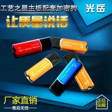 易刻CDR输出加密锁激光雕刻机光敏机英文软件狗刻字机刻章机专用