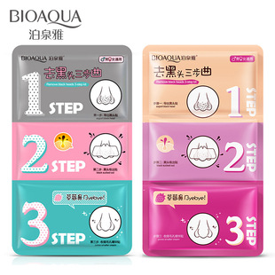 Poquanya blackhead nose patch nasal mask three-step nasal patch sucks blackheads and shrinks pores T zone care cosmetics