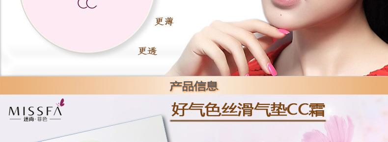迷尚·菲色好气色丝滑气垫CC霜_02