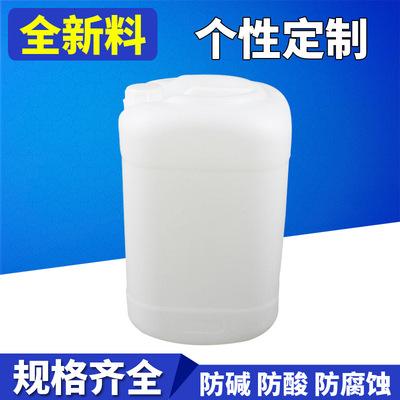 25升塑料桶圆形化工桶 白色25公斤化工塑料桶 加仑塑料桶批发