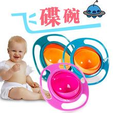 Universal Gyro Bowl 儿童碗360度旋转平衡碗陀螺碗飞碟碗婴儿碗