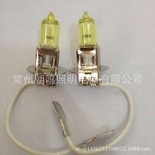 """高品質汽車燈""""H3 12V55W石英黃金光鹵素燈泡""""批發"""