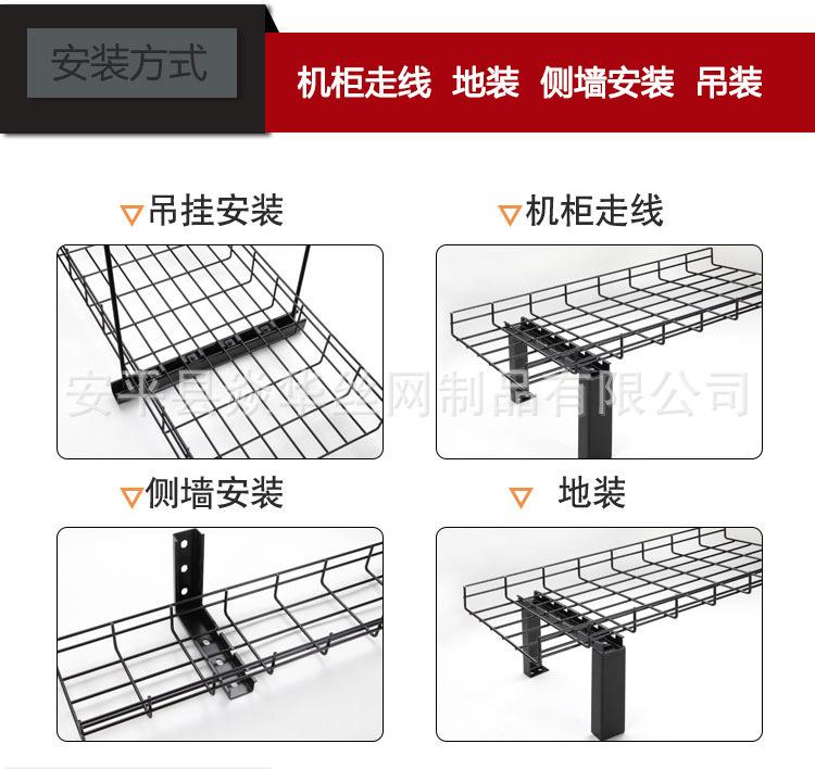 焱华网格桥架安装方式
