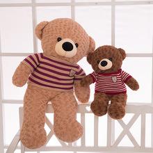 廠家批發毛衣抱抱熊毛絨玩具 卡通泰迪熊公仔兒童玩偶 多色可選