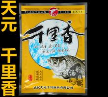 武汉天元 千里香 鱼饵 饵料 100克 1件130包 厂家直销一件