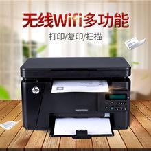 惠普M126nw激光打印机一体机多功能无线WIFI办公家用A4复印扫描