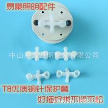 T8/T10铜针保护套 日光灯管保护套 T8保护套 十字保护套T8护针套