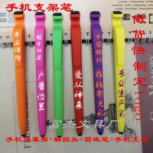电容笔手机支架logo四合一多功能手机支架电容笔触控电容笔喷胶笔