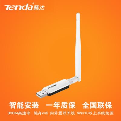 成都腾达U1 300M穿墙USB无线网卡 台式机 wifi接收器电脑