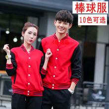 批發韓國新款棒球服運動服時尚潮流好質量拼色有型棒球服可印LOGO