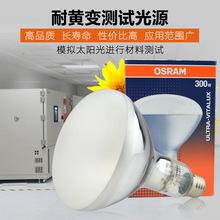 歐司朗耐黃變老化燈 300W老化測試紫外線燈泡 UV膠紫外線固化燈
