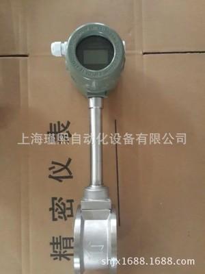LUGB智能型锅炉水涡街流量计 锅炉水涡街流量计 锅炉水流量计