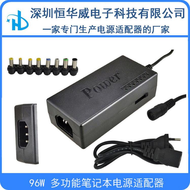 深圳厂家 96w笔记本电源适配器 万能笔记本电源充电器