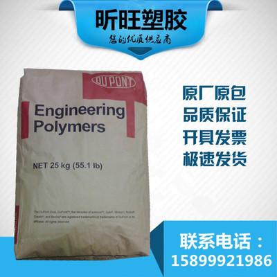 增强PA66 耐低温冲击 超高韧性 PA66/美国/ST801A 杜 邦尼龙