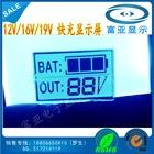 最新快充12V 16V 19V移动电源TN段码液晶显示屏、蓝底黑字