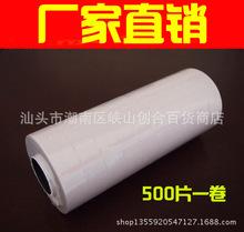 MX6600双排纯白色500片 打两排价格标价纸打码纸打价纸批发直销