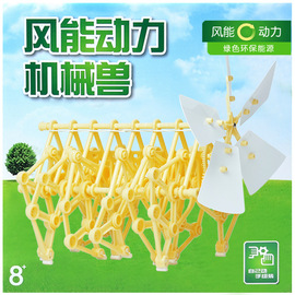 Hot children hand-made enlightenment intellectual science toys assembled wind energy beast DIY assembled toys