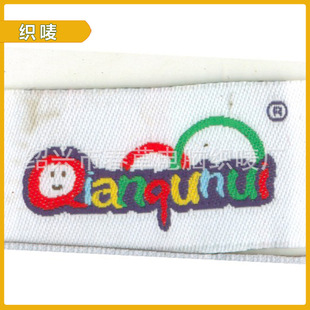 7 Yarn-dyed labels, clothing luggage trademarks, clothing accessories trademarks, customized woven labels, customized mattress seam trademarks