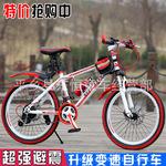 厂家直销山地车变速自行车双碟刹减震男女学生车21.24.27速促销