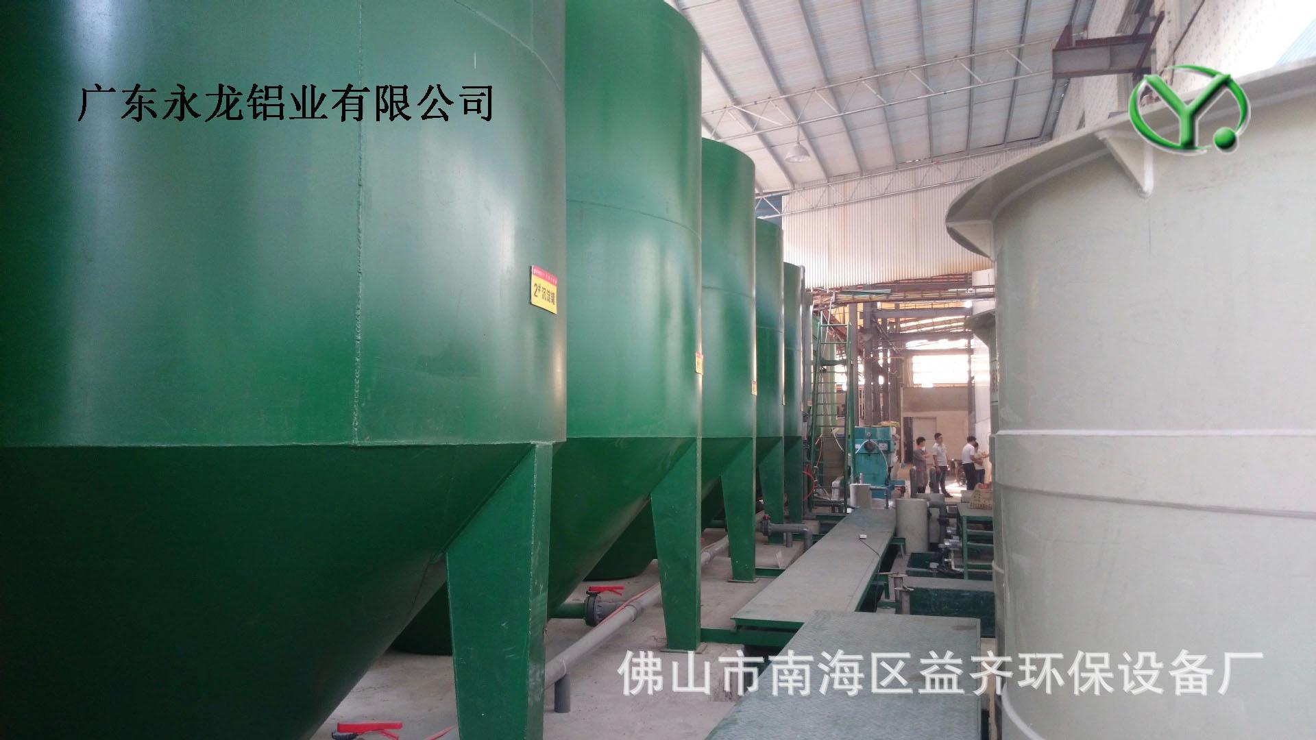 铝材废水处理系统