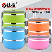 可定制LOGO不銹鋼保溫飯盒彩色便當盒現貨多層提鍋塑料保鮮盒批發