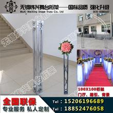 100铝合金桁架 婚庆舞台桁架 小型花架 广告背景架 喷涂海报架