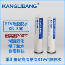 硅胶胶水耐高温200℃不脱胶深圳康利邦硅胶胶水厂家1V1技术支持