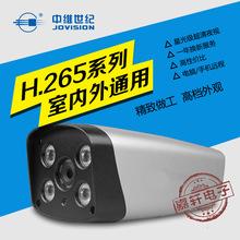 中維500萬網絡攝像機H5-47萬高清遠程監控攝像頭中維世紀